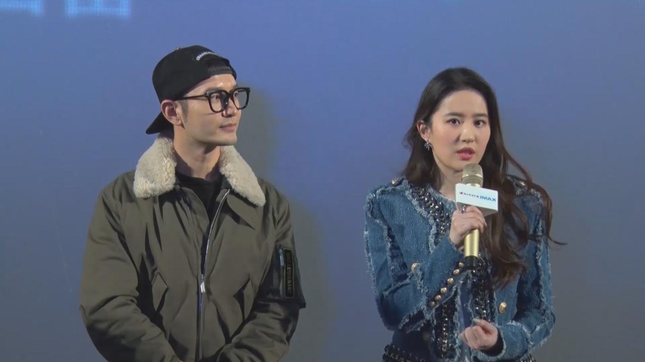(國語)劉亦菲上海宣傳新戲 獲黃曉明到場支持