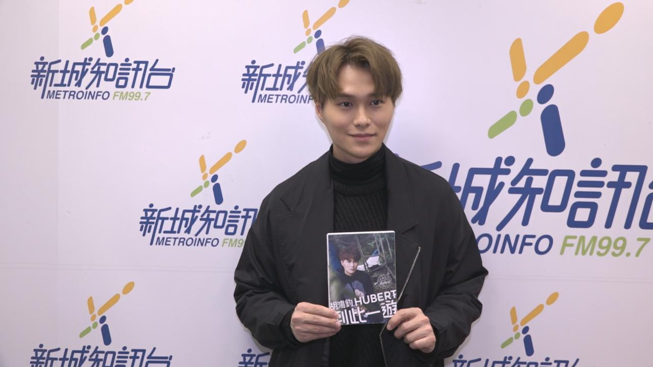 (國語)胡鴻鈞到電台宣傳新專輯 入圍多個獎項喜出望外