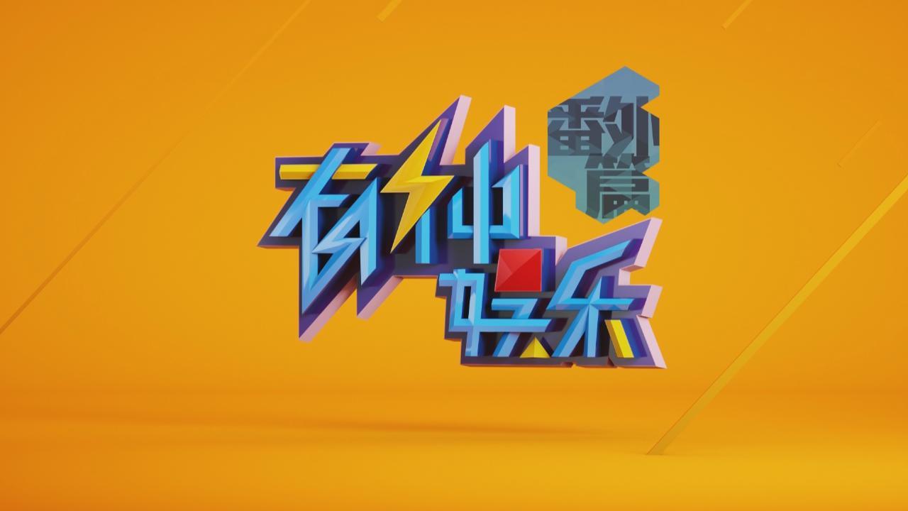 (國語)台灣聖誕SPECIAL