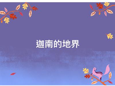 2017-12-25 民數記34章