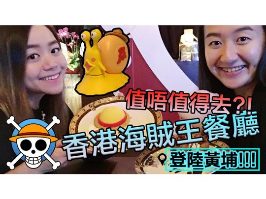海賊王餐廳登陸香港!!!