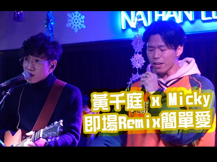黃千庭 x Micky 即場Remix簡單愛