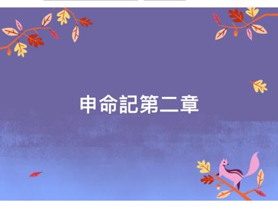 2017-12-29 申命記
