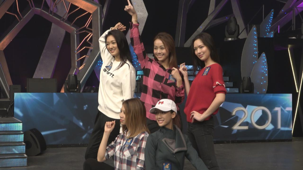 五位美女為勁歌總選組女團 馮盈盈爆團名聾五由來