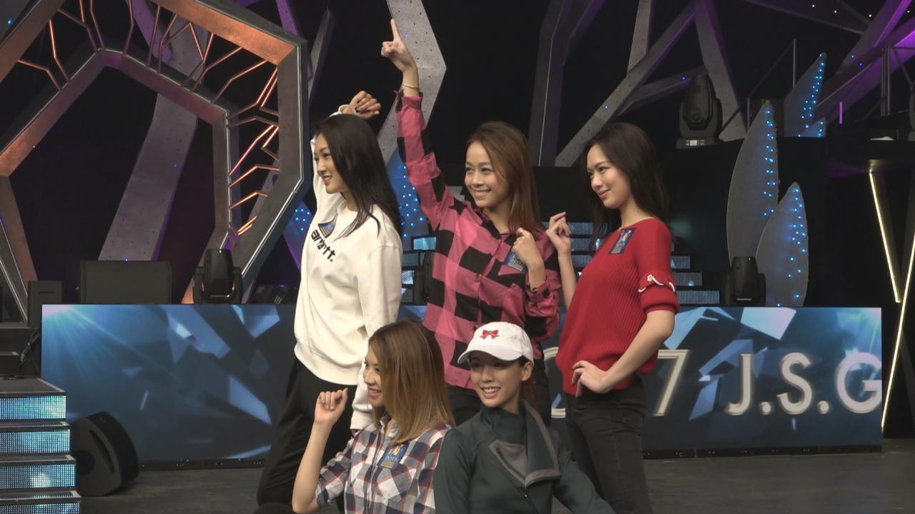 (國語)五位美女為勁歌總選組女團 馮盈盈笑言勇闖樂壇唱兒歌