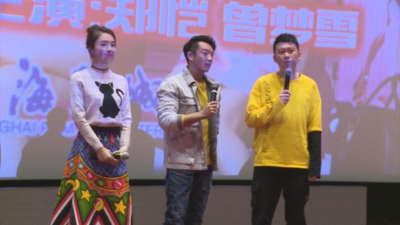 (國語)鄭愷上海宣傳電影 指新戲符合年輕人口味