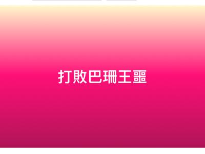 2017-12-30 民數記第三章