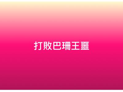 2017-12-30 申命記第三章