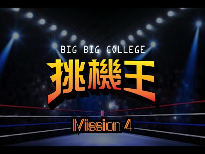 挑機王 Mission4