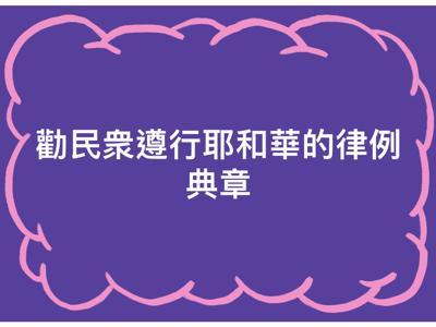 2017-12-31 申命記第四章