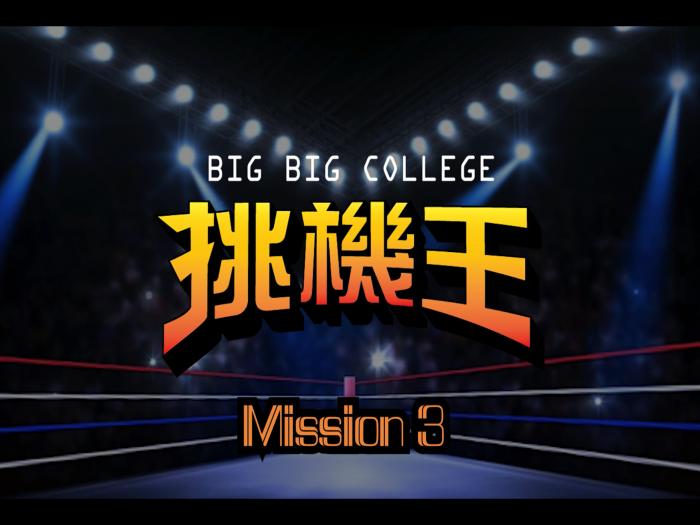 挑機王 Mission3