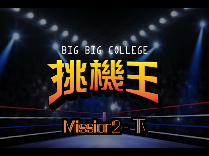 挑機王 Mission2 - 下