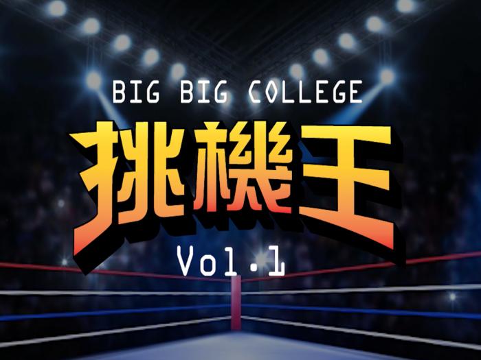 挑機王 Vol.1