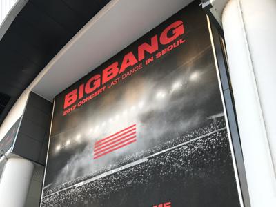 12/31 跨年BIGBANG演唱會