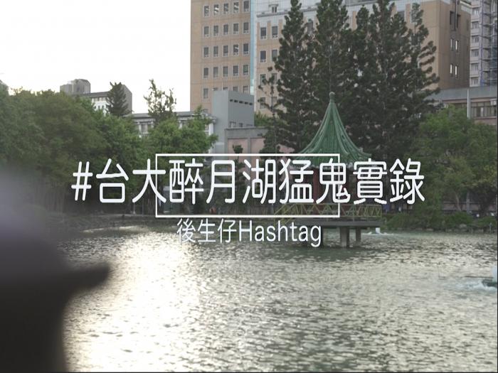 (恐怖) #台大醉月湖猛鬼實錄