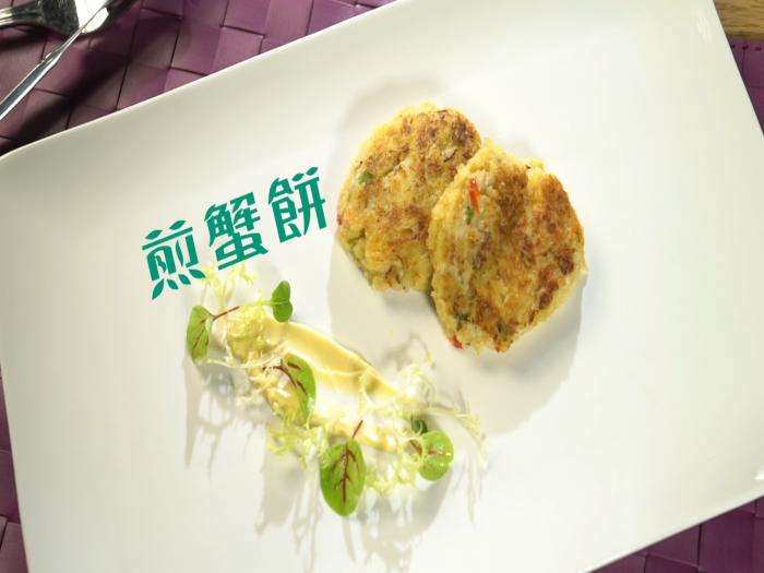 Billy Yeung楊國基_煎蟹餅