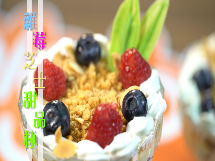 Teresa Chiu 趙善恩_雜莓芝士甜品杯