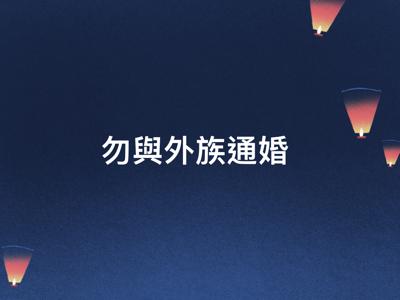2018-01-03 申命記第七章