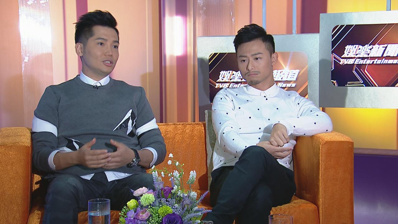 (國語)首次擔任網劇男主角 黃建東楊潮凱做足準備工作