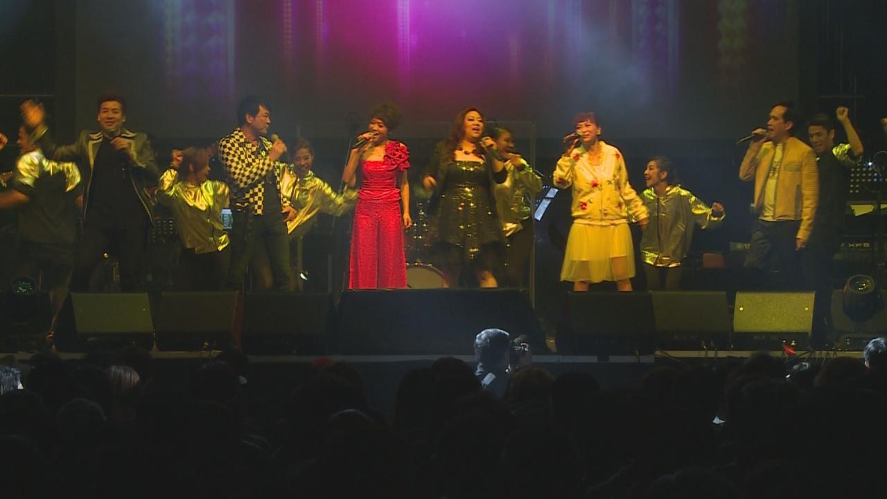 為慈善演唱會獻聲 眾唱家班獻唱經典金曲