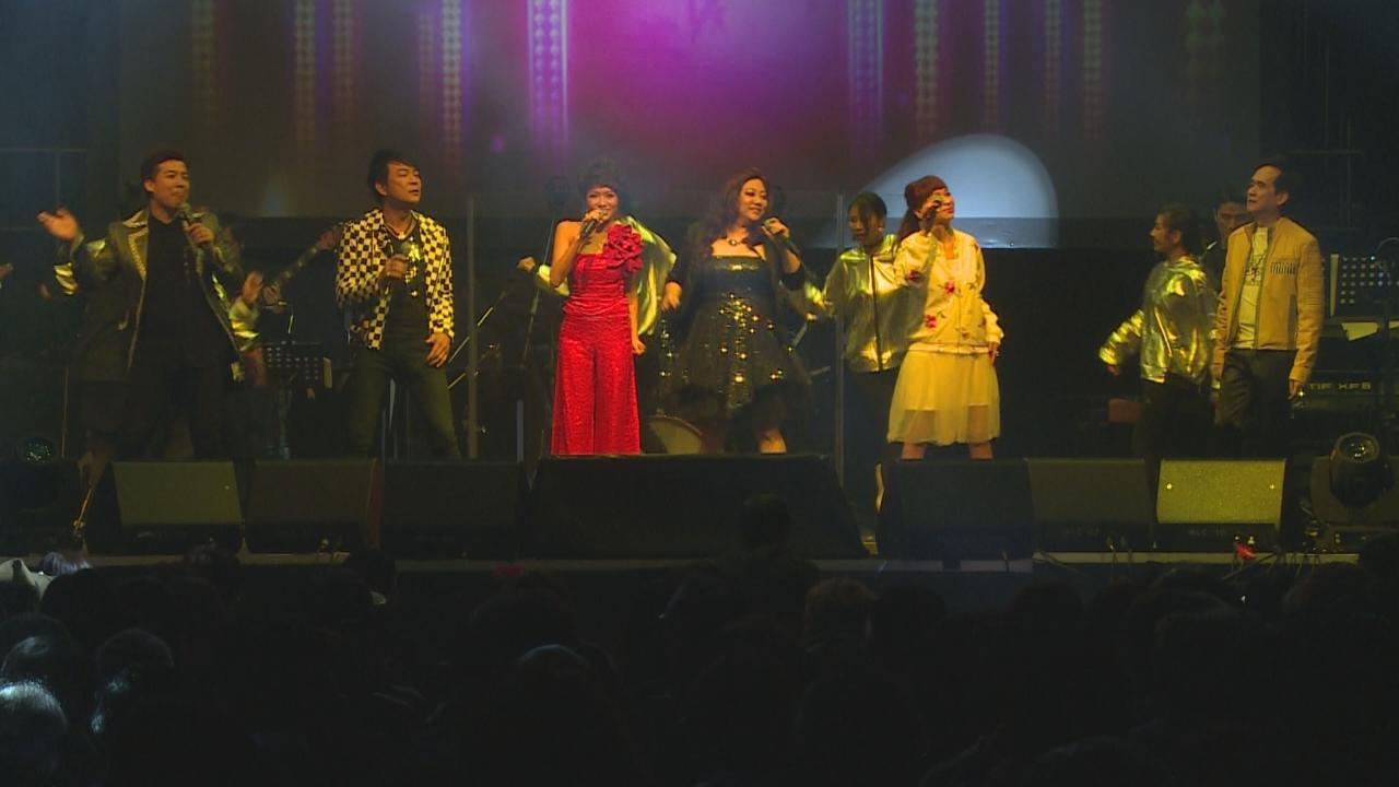 (國語)群星為慈善演唱會獻聲 大唱經典金曲