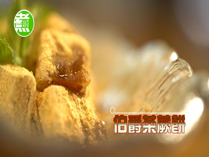 琦師傅(伍嘉琦)_伯爵茶蕨餅