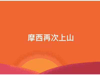 2018-01-06 申命記第十章