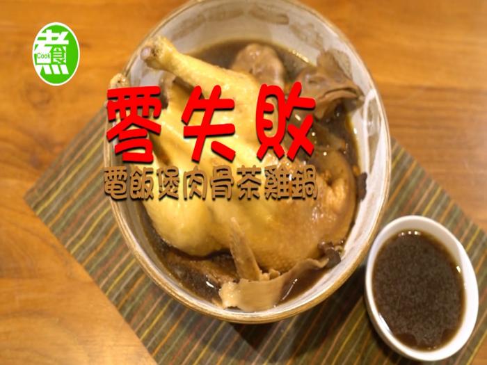 Jacky Yu余健志_ 零失敗電飯煲肉骨茶雞鍋