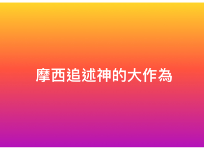 2018-01-07 申命記11章