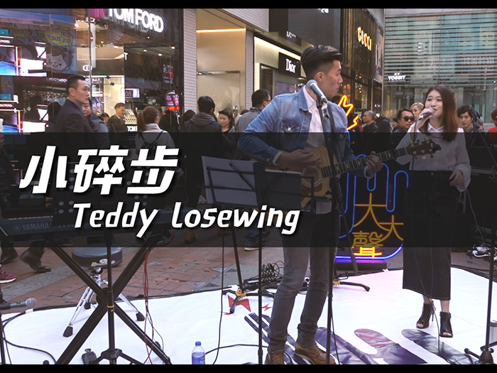 小碎步 - Teddy + Losewing