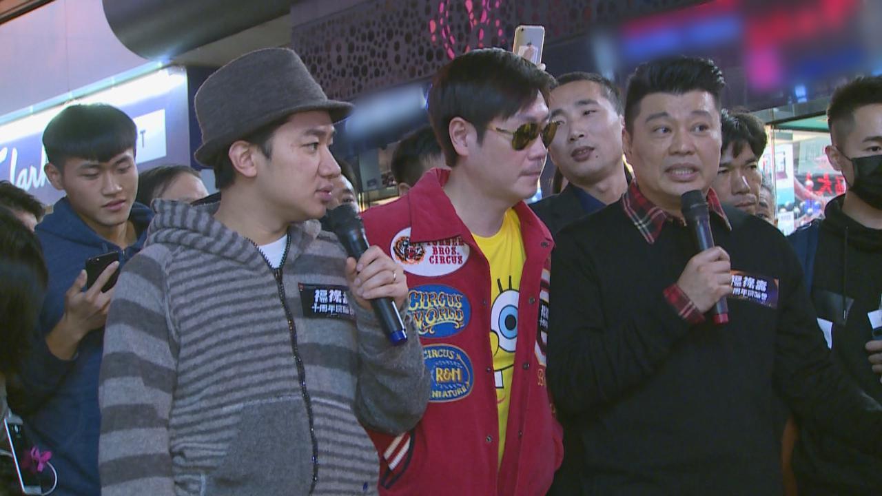 福祿壽街頭宣傳演唱會 與街頭表演者比拼才藝