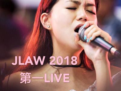 M1 2018 - 唱下歌傾下計