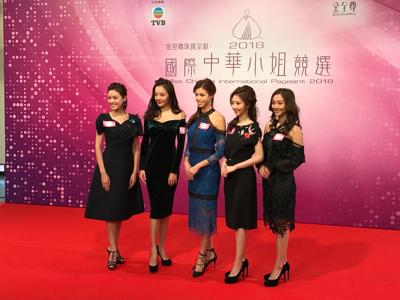 2018國際中華小姐參賽詳情