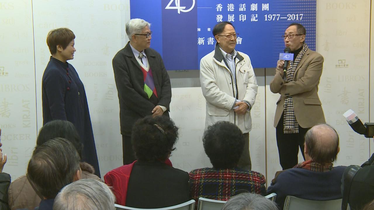 (國語)毛俊輝分享與香港話劇團淵源 憶述首當藝術總監心路歷程