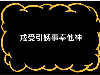2018-01-09 申命記13章