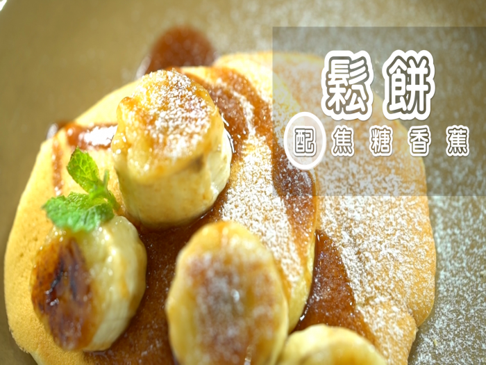 Rachel 生活料理家_鬆餅配焦糖香蕉