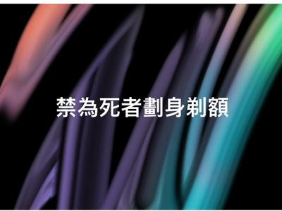 2018-01-10 申命記14章