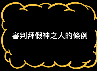 2018-01-13 申命記17章