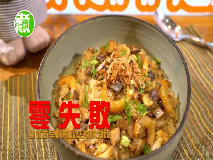 Jacky Yu余健志_台式古早味電飯煲海味油飯
