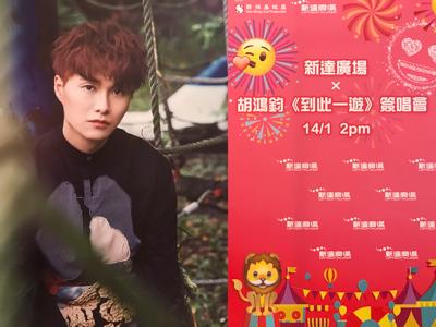 胡鴻鈞宣傳新碟 兼為新春活動揭幕