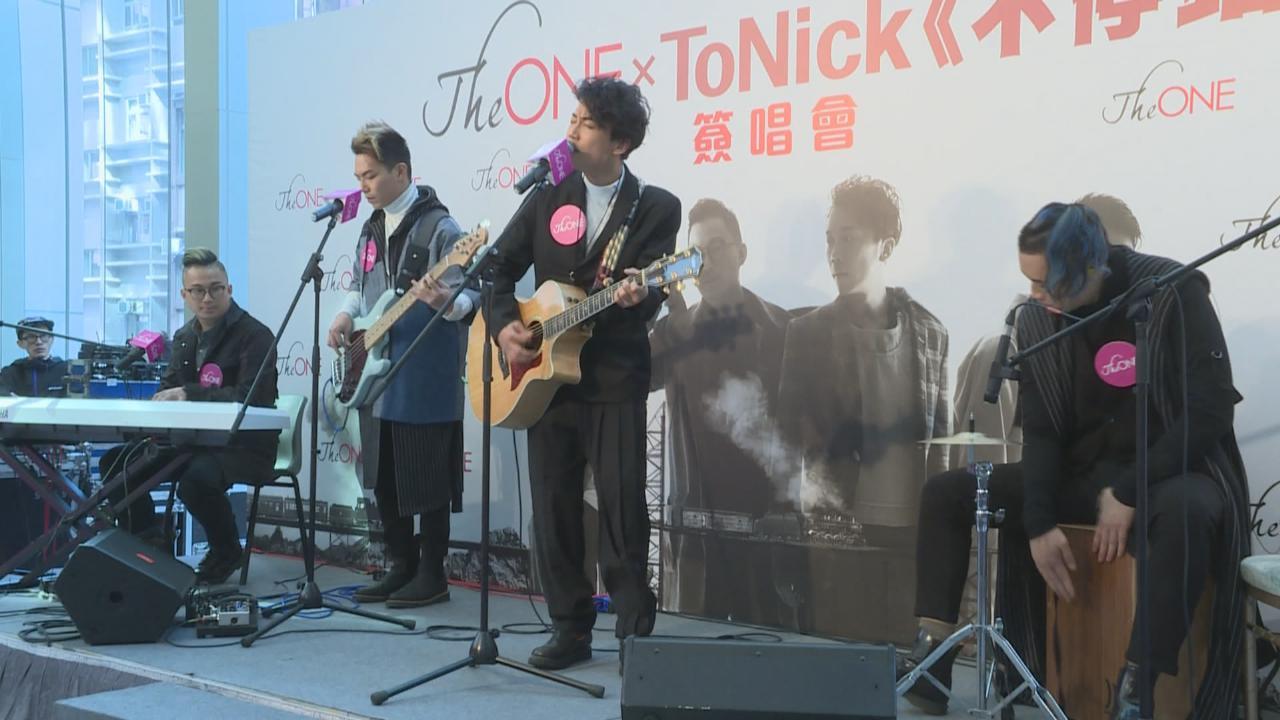 (國語)ToNick不擔心創作新歌有壓力 盼與歌迷繼續有緣相聚