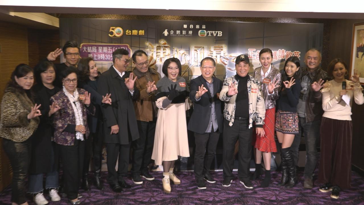 眾星宣傳溏心風暴3 李司棋預告精彩劇情