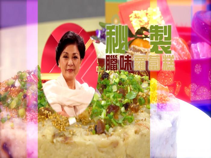 黃淑儀_秘製臘味蘿蔔糕
