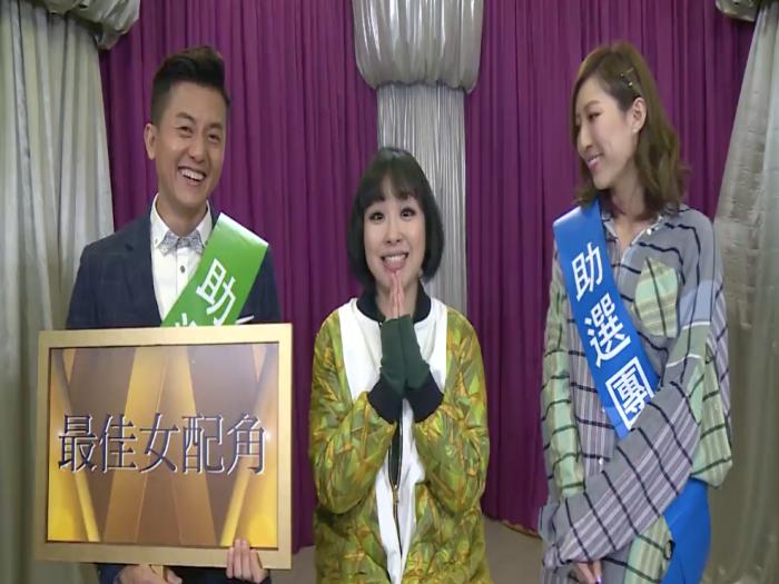 王者前哨戰「最佳女配角」楊詩敏打氣片段完整版