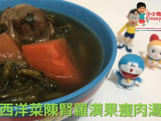 小小豬湯水篇 - 西洋菜陳腎羅漢果瘦肉湯
