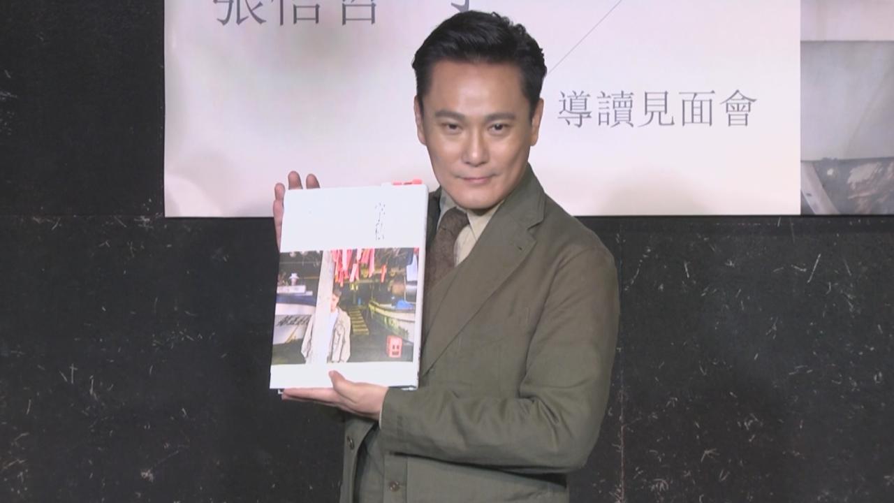 台北出席宣傳活動 推出新書分享日常生活