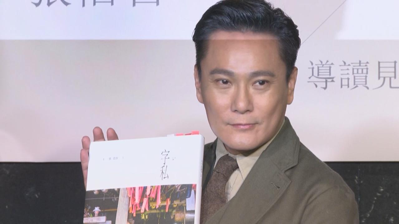 (國語)張信哲台北出席宣傳活動 推出新書分享日常生活
