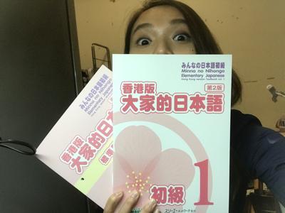 我要學日文了 一齊學!