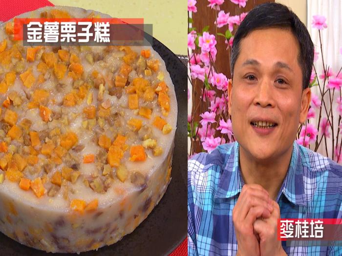麥桂培-金薯栗子糕
