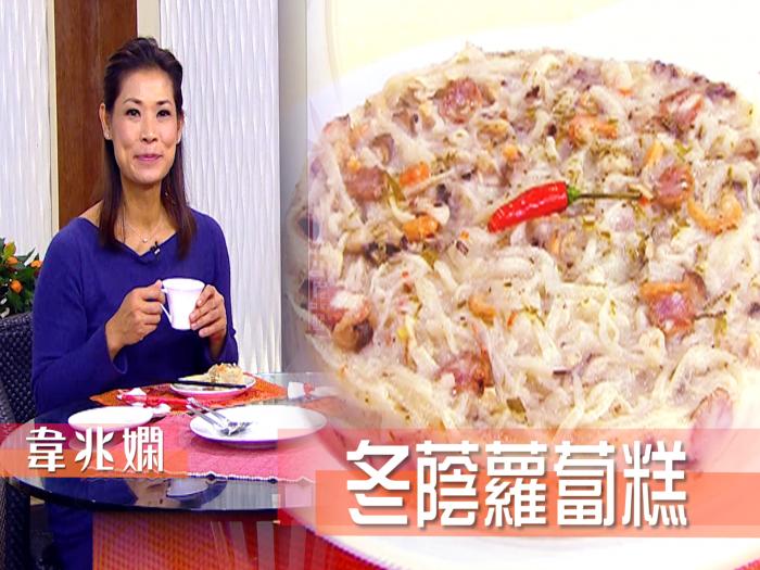 Denice Wai韋兆嫻-冬蔭蘿蔔糕